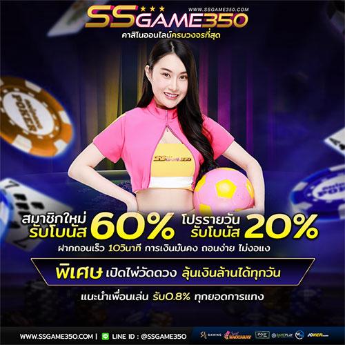 ssgame350_casino (2)